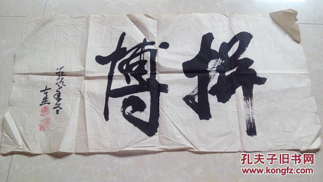 书法——拼搏【刘世杰书】