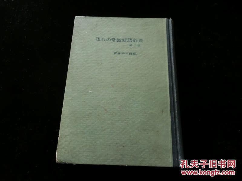 现代の常识新语辞典(第二版)