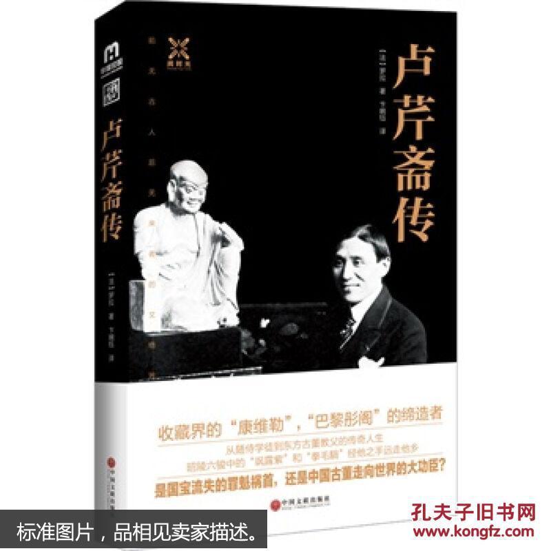 卢芹斋传 (全新正版 最佳版本)