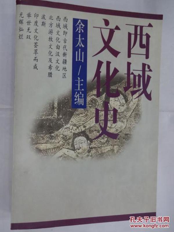 西域文化史【余太山主编】.