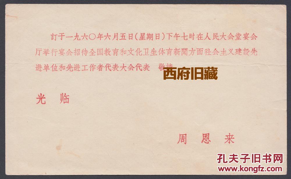 1960年周总理(周恩来)人民大会堂宴请全国文教新闻先进工作者请柬