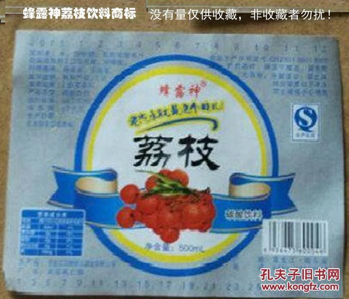 蜂露神碳酸饮料商标-荔枝