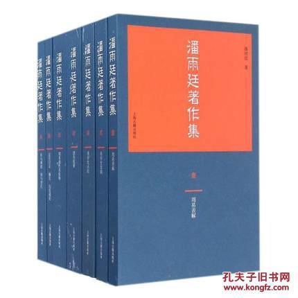 潘雨廷著作集(16开平装 全十三册 原箱装)