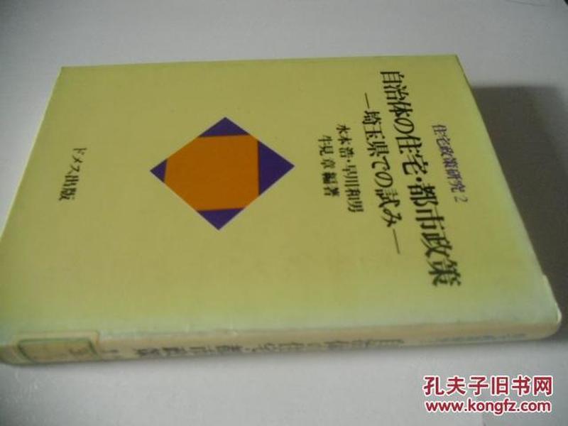 日文原版      自治体の住宅.都市政策