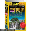 中国自助游(2013全新升级版)(第13版)