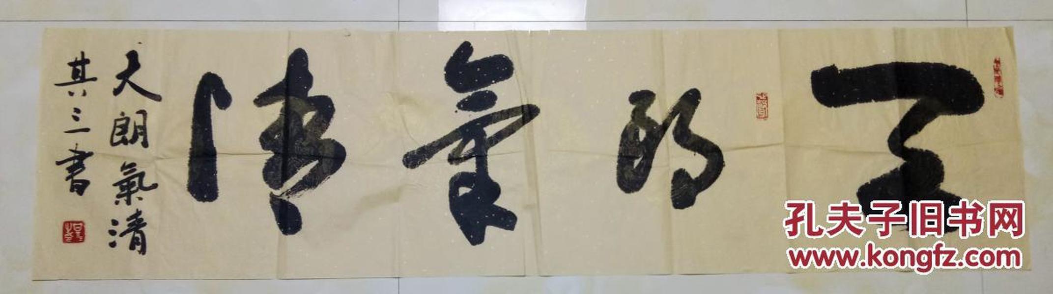 """著名书法家、北京书协会员、赵其三 行书横幅""""天朗气清""""    【136×35厘米】"""