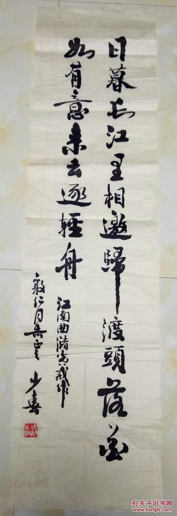 京剧名家杨少春书法  行书条幅      【133×43厘米】
