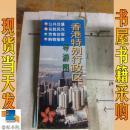 香港特别行政区 导游图
