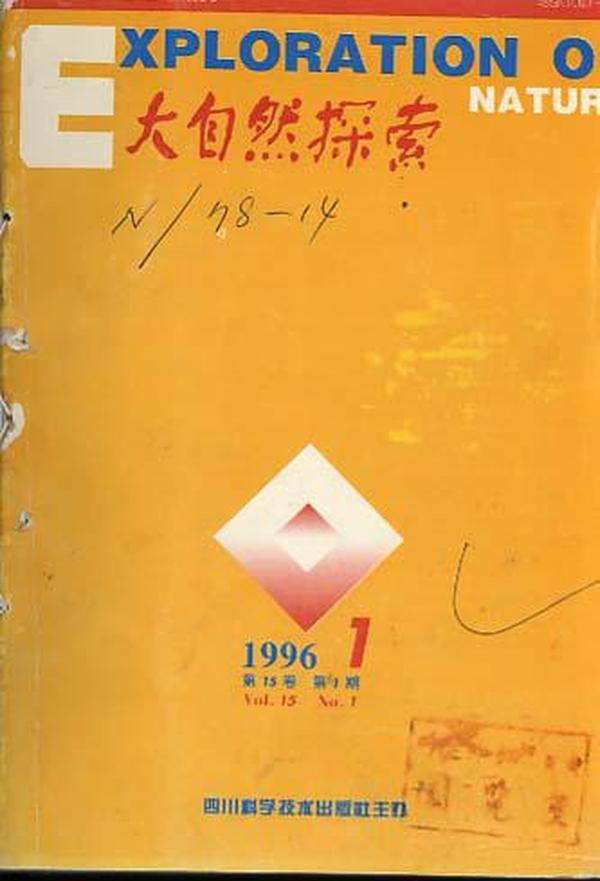 大自然探索 1996年1.2季刊【馆藏】