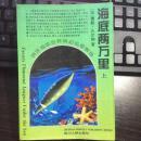 海底两万里 四川人民出版社 (法)儒勒.凡尔纳