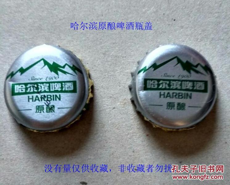 哈尔滨原酿啤酒瓶盖