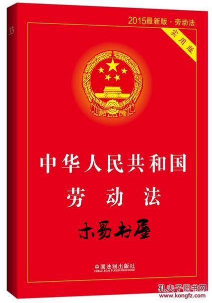 (全新正版)中华人民共和国劳动法(实用版.新版)