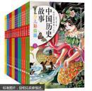 中国历史故事(少儿彩绘版 全16册礼品装)
