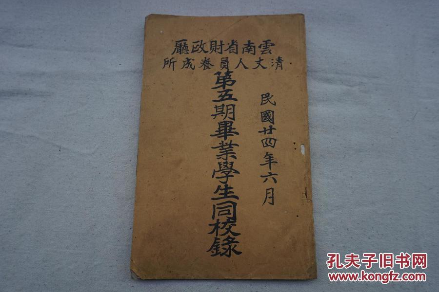 民国云南省财政厅清丈人员养成所第五期毕业学生同校录