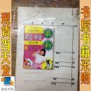 中国小学生周记书信精品廊