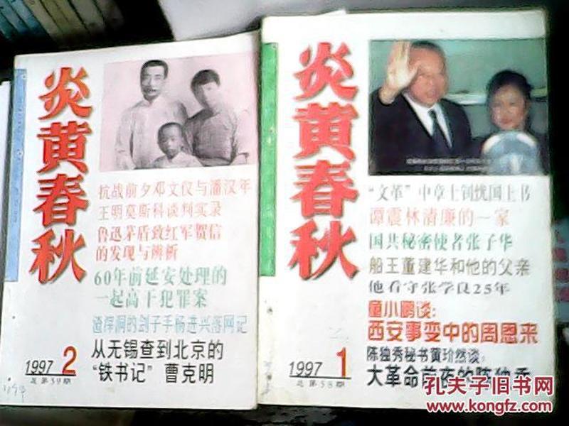 炎黄春秋1997年1  2 【有订书孔】