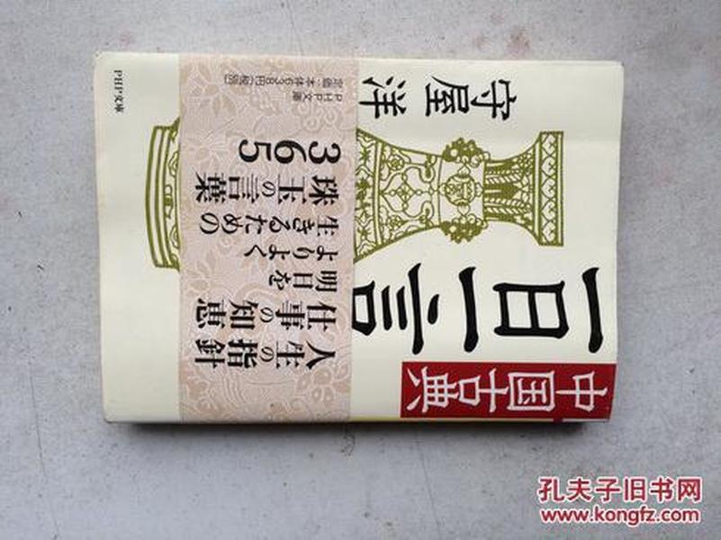 中国古典 一日一言(日文原版,文库版,软精装有护封)