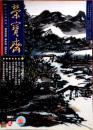 荣宝斋2002第贰期(总第15期)