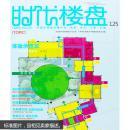 时代楼盘125期:体验示范区-直击消费者需求 2015年5月刊 第125期