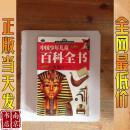 中国少年儿童百科全书 少儿彩图版