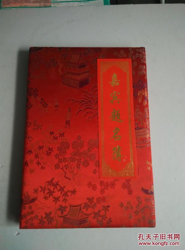 清华大学90周年校庆 2001 嘉宾签名簿(缎面)
