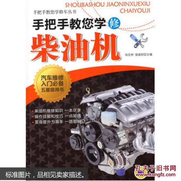 手把手教您学修车丛书:手把手教您学修柴油机