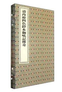 清内府四色钞本狮吼记传奇(珍稀戏曲古本系列  一函一册)