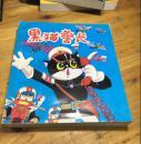 黑猫警长  (1-4合订本 彩色)