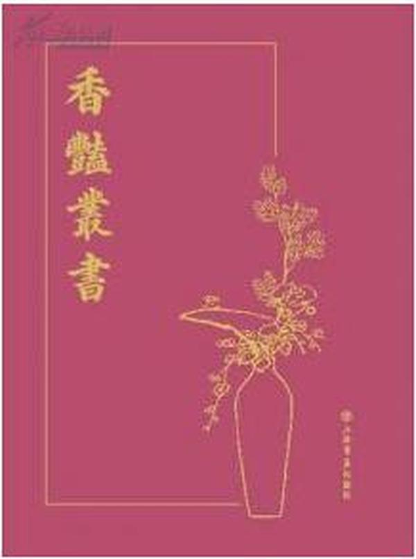 香艳丛书(全10册)