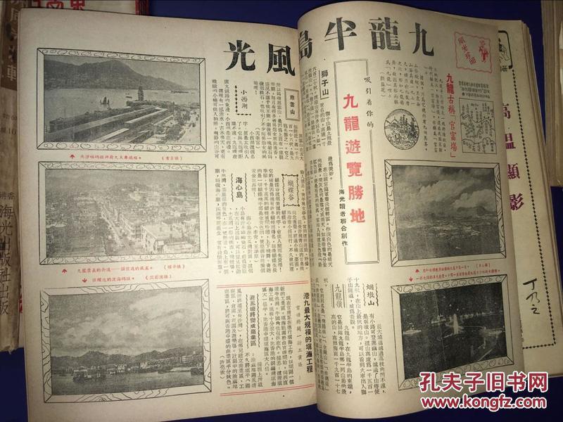 五十年代香港 海光杂志合订本 补图
