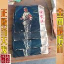 沙家浜 实况录音     革命现代京剧 78转 黑胶唱片 4张8面