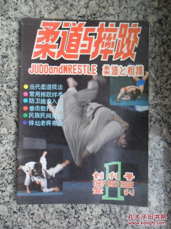 《柔道与摔跤》1983年第1期 创刊号