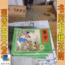 聊斋故事连环画  婴宁 白秋练 田七郎等 19本合售   2000年一版一印