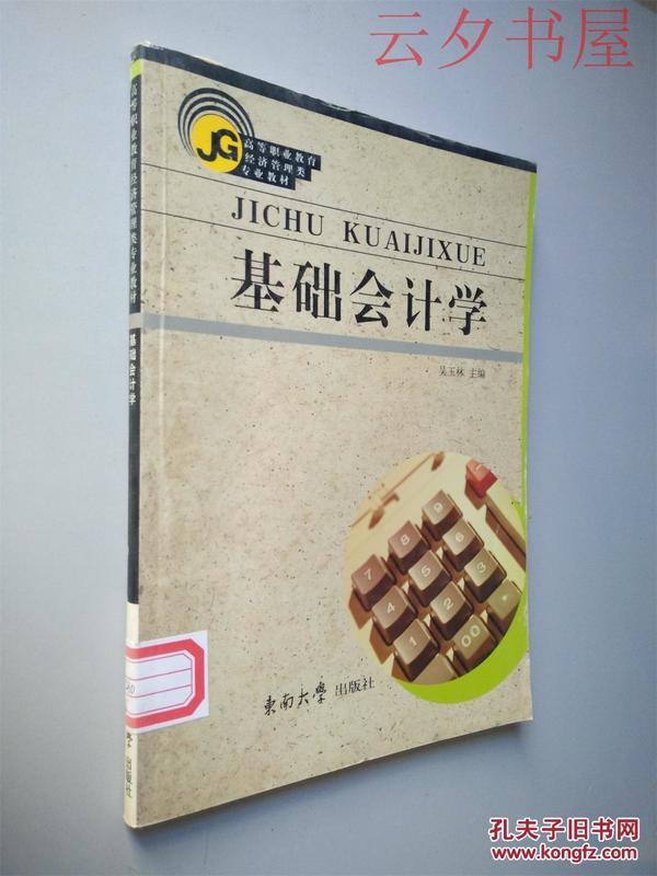 基础会计学——高等职业教育经济管理类专业教材