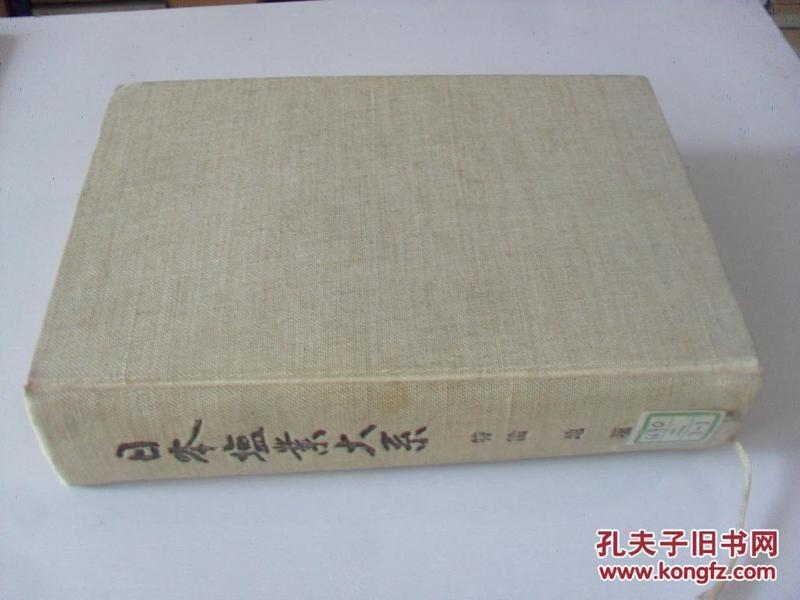 日文原版     日本塩业大系〈史料编 古代・中世 1〉