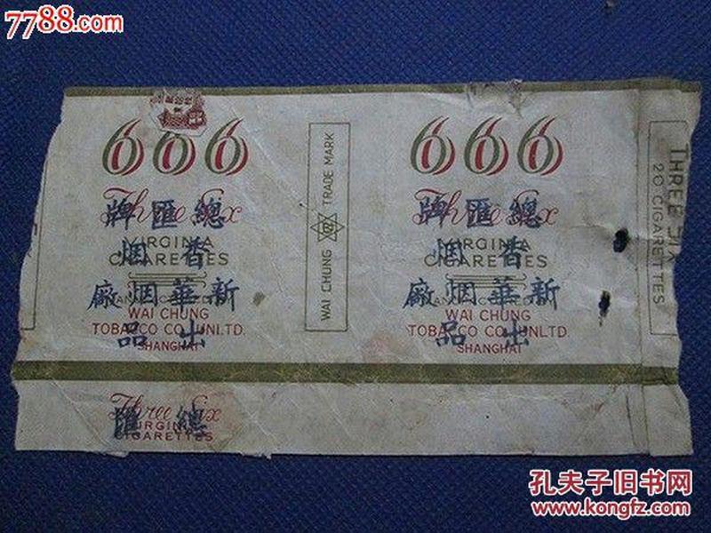 一张民国烟标2个烟牌:民国666烟标加印成新华烟厂的总汇牌香烟烟标【品弱如图】