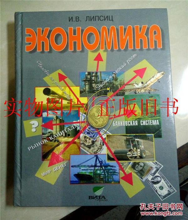 ЭКОНОМИКА-经济(俄文,精装)