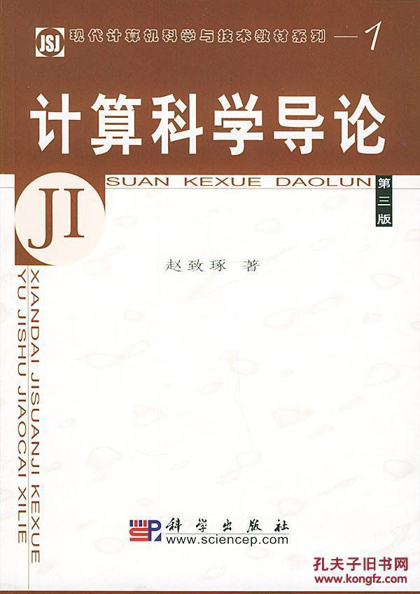 教育部高等职业教育基础课规划教材:计算科学导论(第3版)