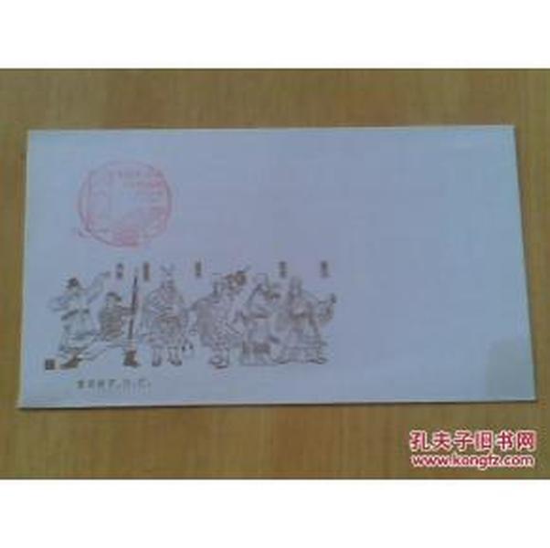 首日封F.D.C--T123中国古典文学名著——《水浒传》87年12月20日.