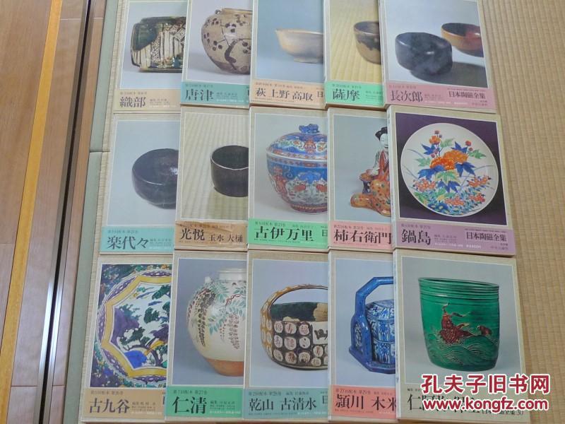日本陶磁全集 8开全30卷 性价比杰出!日本陶瓷史全解读