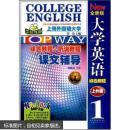 全新版大学英语综合教程 上外版1 胡洁 9787811203318