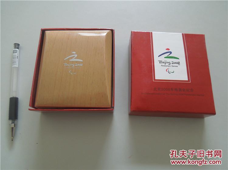 08年残奥会1盎司纪念银章 原装木盒 附证书 保真 如假包退