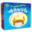 (0-3岁婴儿睡前故事)套装4册(365夜认知故事+10分钟+晚安童话+亲子故事)