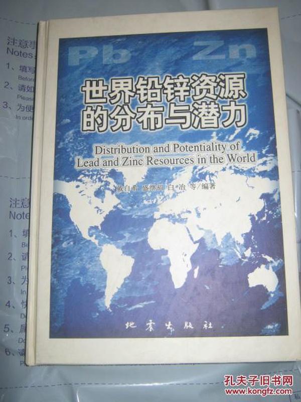 世界铅锌资源的分布与潜力