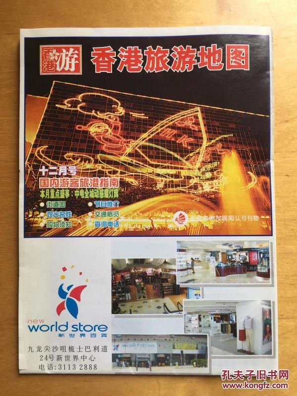 香港旅游地图 十二月号  2001