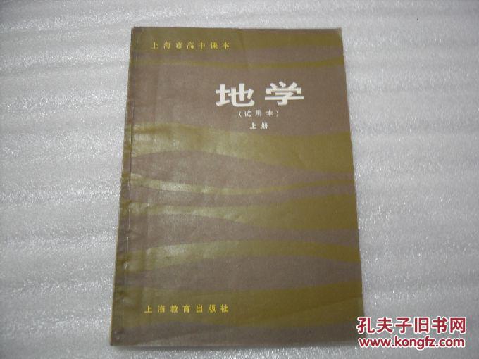 上海市高中课本--地学(试用本)上册【073】