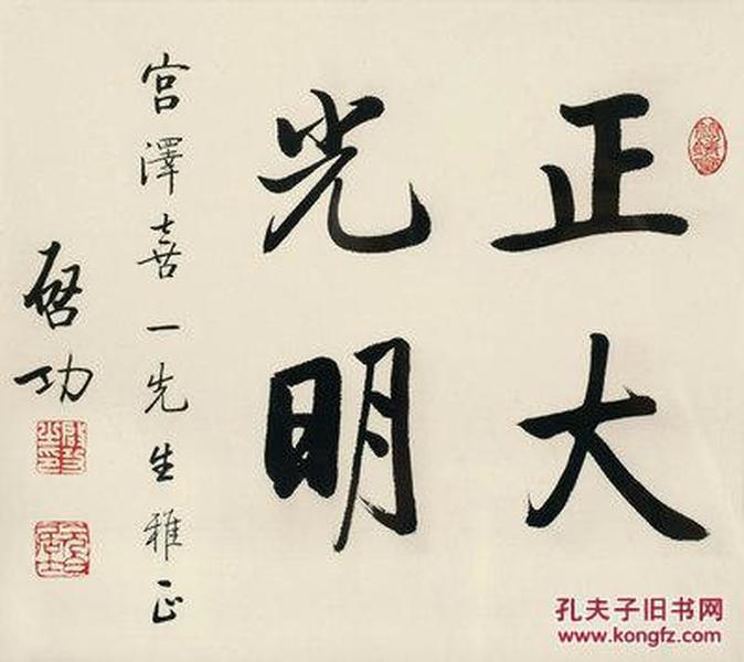 """微喷书法 启功 楷书""""正大光明""""19 35-40厘米"""
