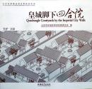 皇城脚下四合院:北京百家精品四合院旅游指南(汉英对照)   (非卖纪念版)印数少难得