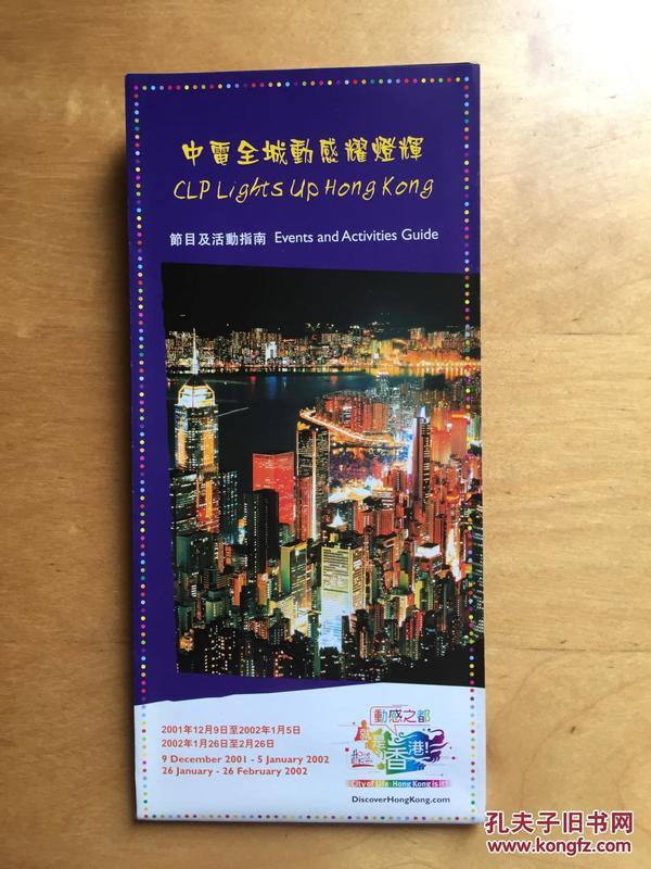 CLP Lights Up Hong Kong  2001.12.9-2002.1.5