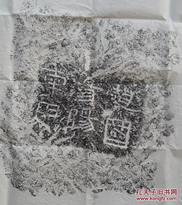 """西汉""""赵国易阳南界""""刻石                。"""